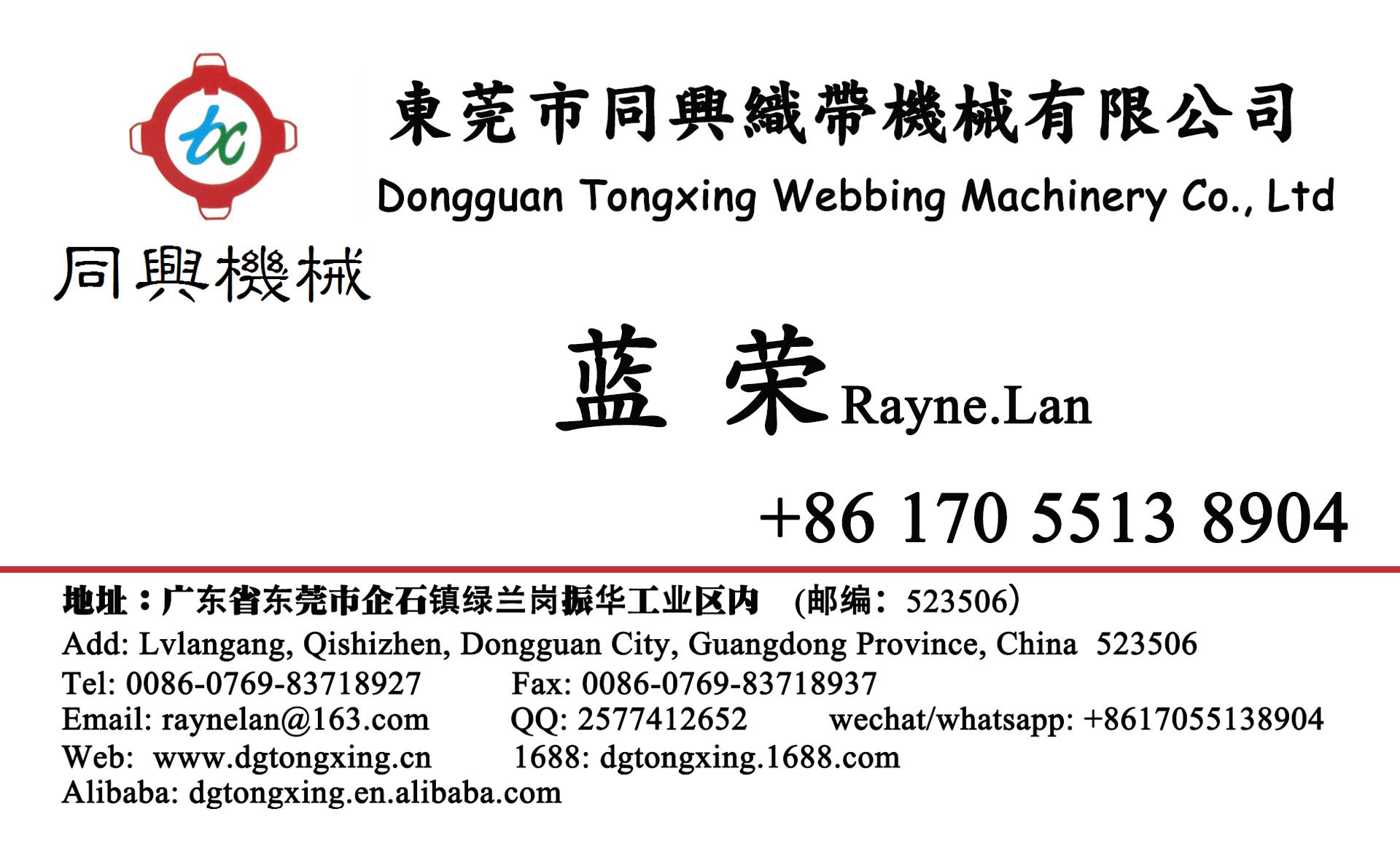 Tongxing Webbing Machinery